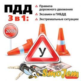 ПДД 2008 3-в-1: Правила дорожного движения, Экзамен в ГИБДД и Экстремальные ситуации