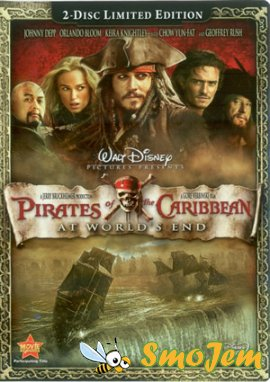 ������ ���������� ���� 3: �� ���� ����� / Pirates of the Caribbean: At World's End