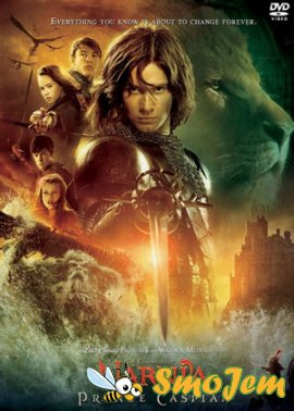 ������� ������: ����� ������� / The Chronicles of Narnia: Prince Caspian