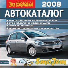�� �����. ����������� 2008