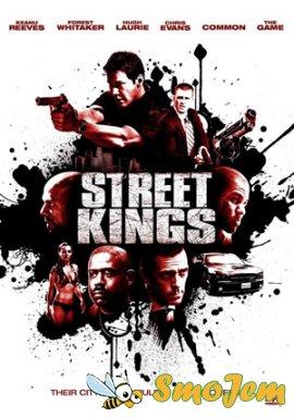 ������ ���� / Street Kings