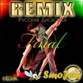 ������� ��������� Remix - vol.9 final
