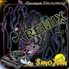 ������� ��������� Remix - vol.1
