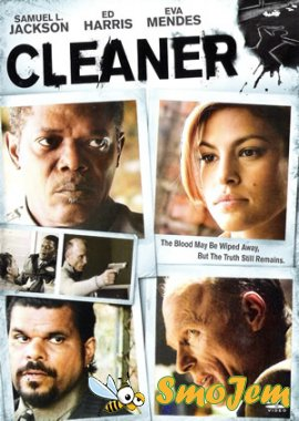 ���������� / Cleaner