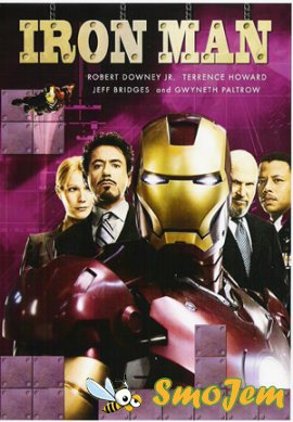 �������� ������� / Iron Man