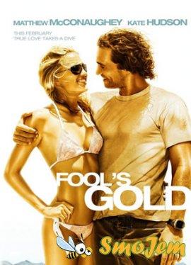 ������ ������� / Fool's Gold