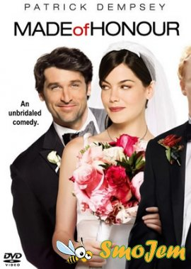 ���� ������� / Made of Honor