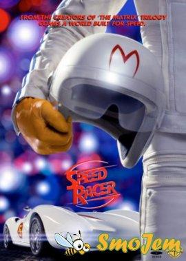 ����� ������ / Speed Racer