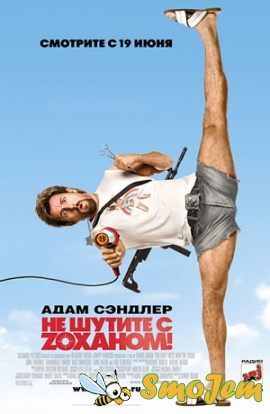 �� ������ � ������� / You Don't Mess with the Zohan