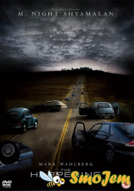 ������� / The Happening