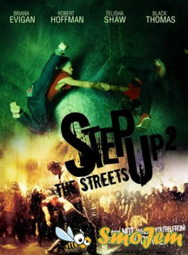��� ������ 2: ����� / Step Up 2: The Streets