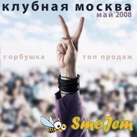 Клубная Москва - Май (топ продаж горбушки)