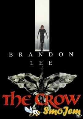 Ворон / The Crow