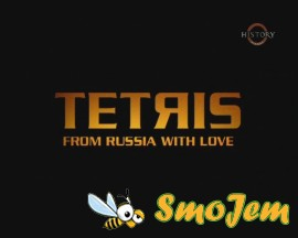 ������ - �� ������ � ������� / Tetris - From Russia with Love
