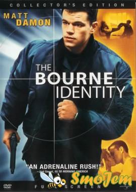 ������������� ����� / The Bourne Identity