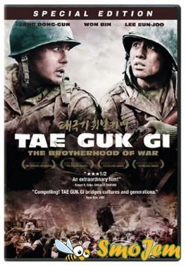 38-я параллель / Tae Guk Gi - The Brotherhood of War