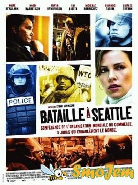 Битва в Сиэтле / Battle in Seattle