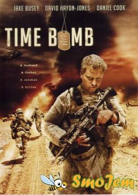 ��������� ����� / Time Bomb