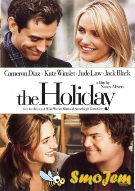 ������ �� ������ / The Holiday