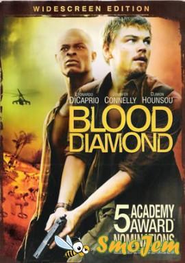 �������� ����� / Blood Diamond