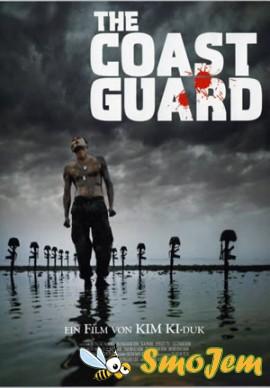 ��������� ������ / Coast guard
