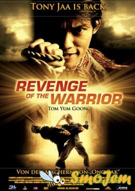 ����� ������� / Tom yum goong / Revenge of the Warrior