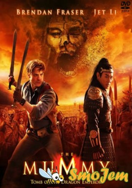 �����: �������� ���������� �������� / The Mummy: Tomb of the Dragon Emperor