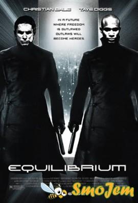 ����������� / Equilibrium