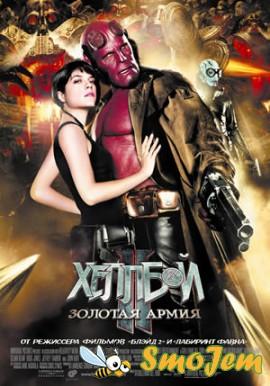 Хеллбой 2: Золотая армия / Hellboy 2: Golden Army