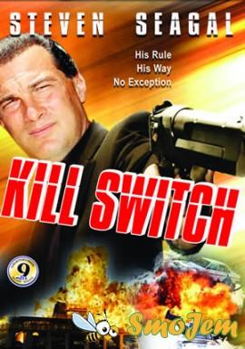 ����������� ���� / Kill Switch