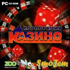 ���������� ������� / Casino Inc.